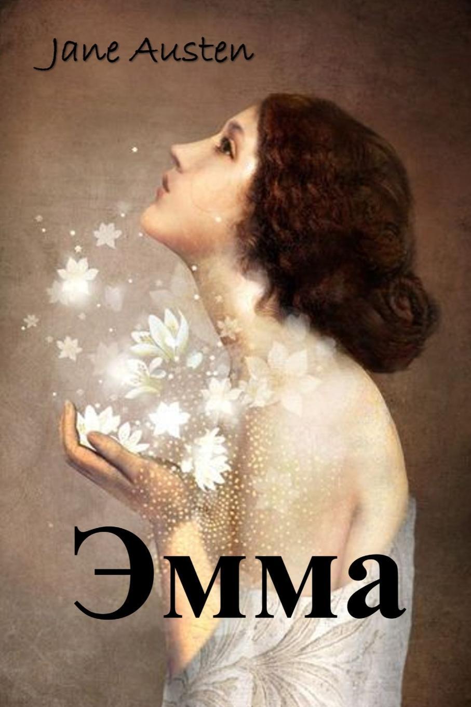 Jane Austen Эмма. Emma, Kyrgyz edition austen jane emma эмма роман на англ яз