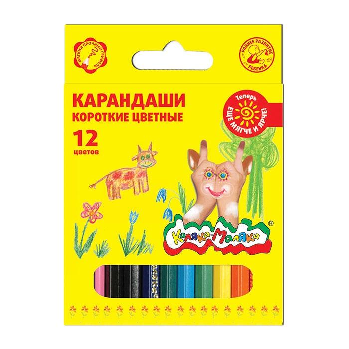 Фото - Карандаши цветные Каляка-Маляка 12 цветов, короткие карандаши цветные каляка маляка 24 цвета