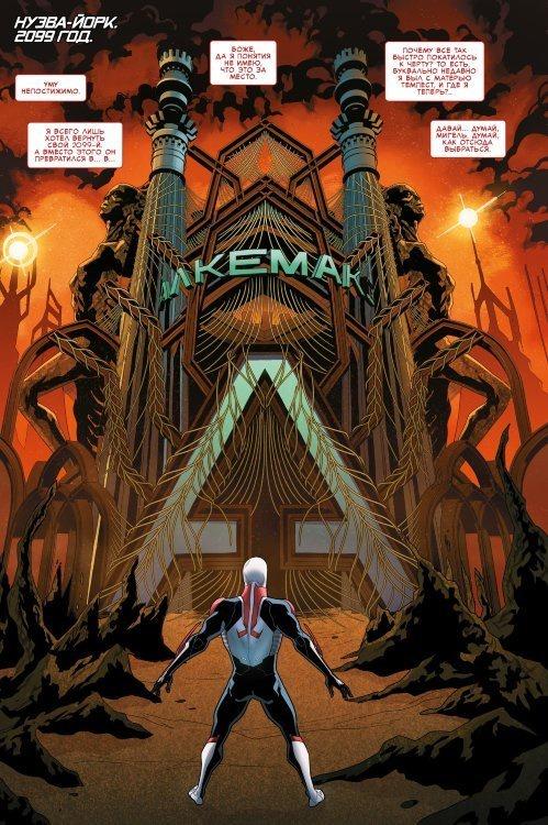 Новый Человек-Паук 2099. Том 1: Бросок в будущее «Бросок в будущее» — это начало новой...