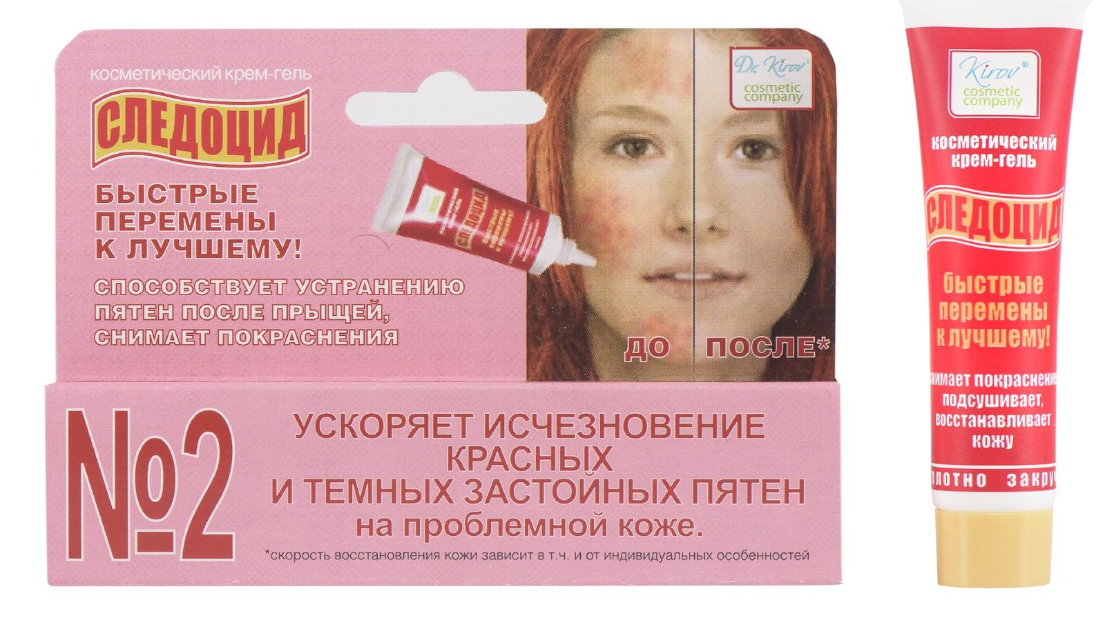 Dr.Kirov Cosmetic Company, Крем-гель Следоцид, 15 мл. купероз розацеа