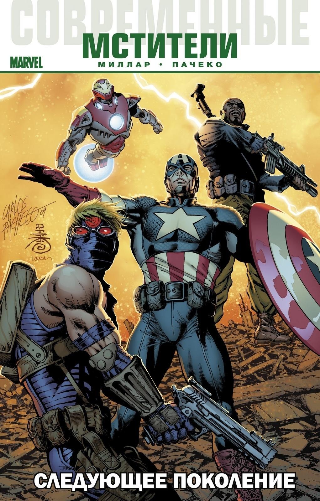 Марк Миллар Современные Мстители: Следующее поколение