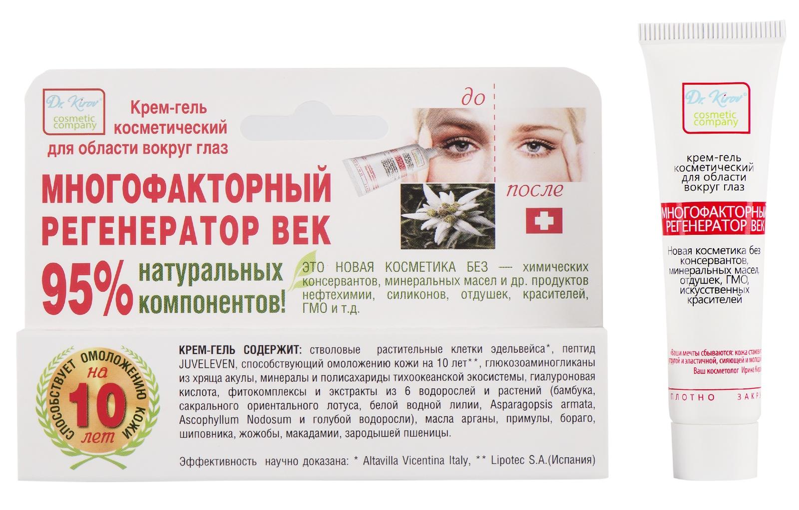 Dr. Kirov CosmeticКрем-гель