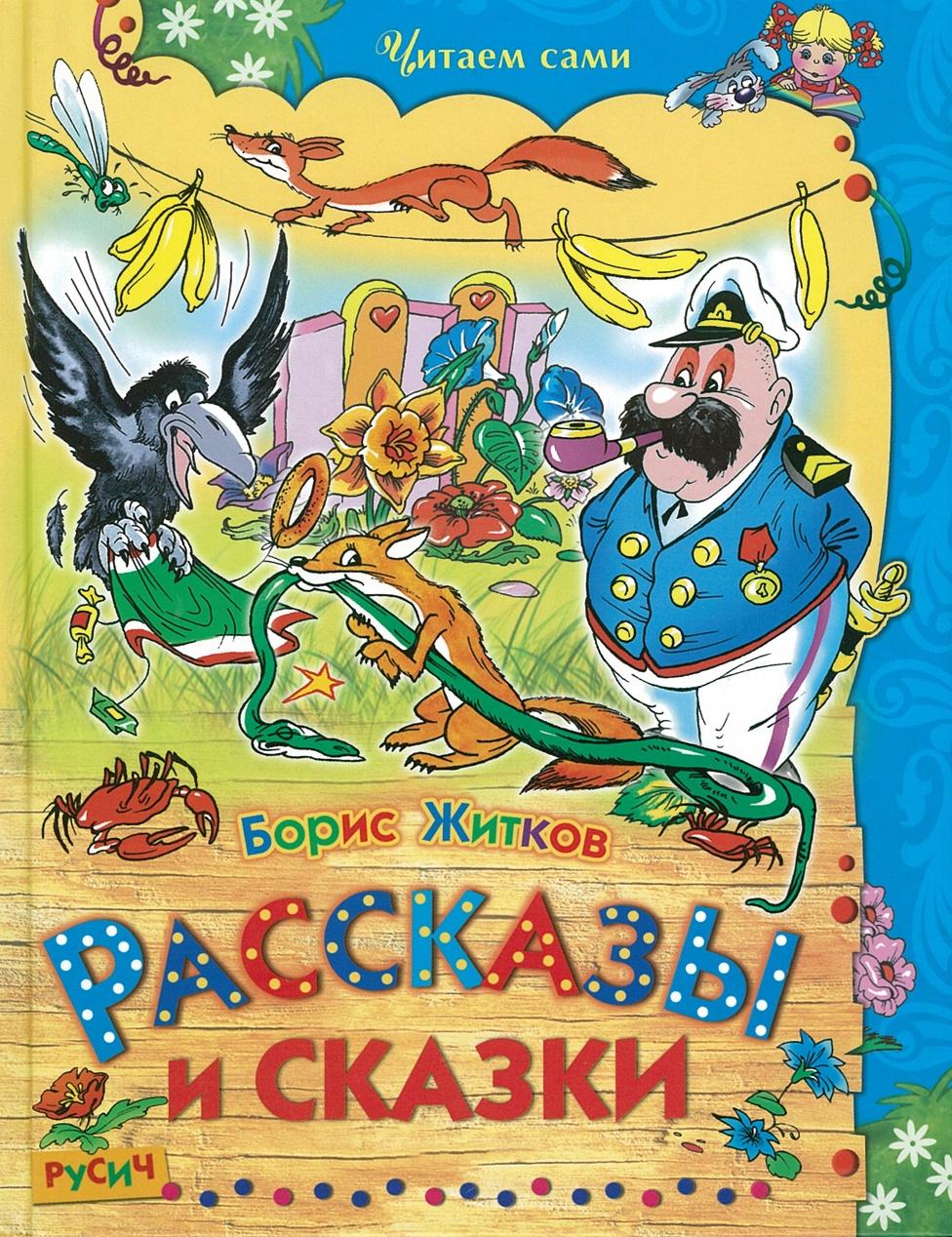 Житков Б. Рассказы и сказки. житков б с храбрый утёнок