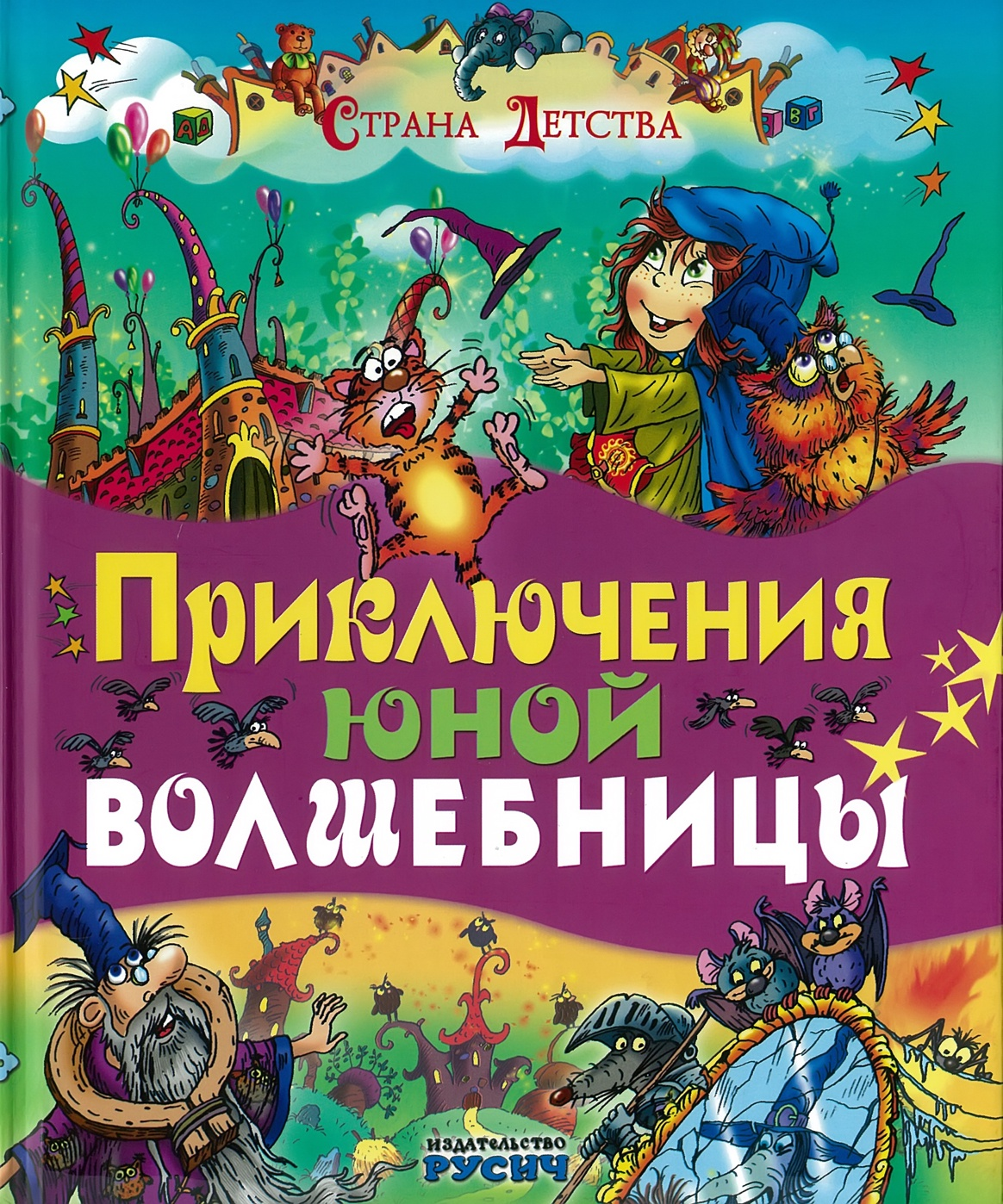 без автора Приключения юной волшебницы недорго, оригинальная цена