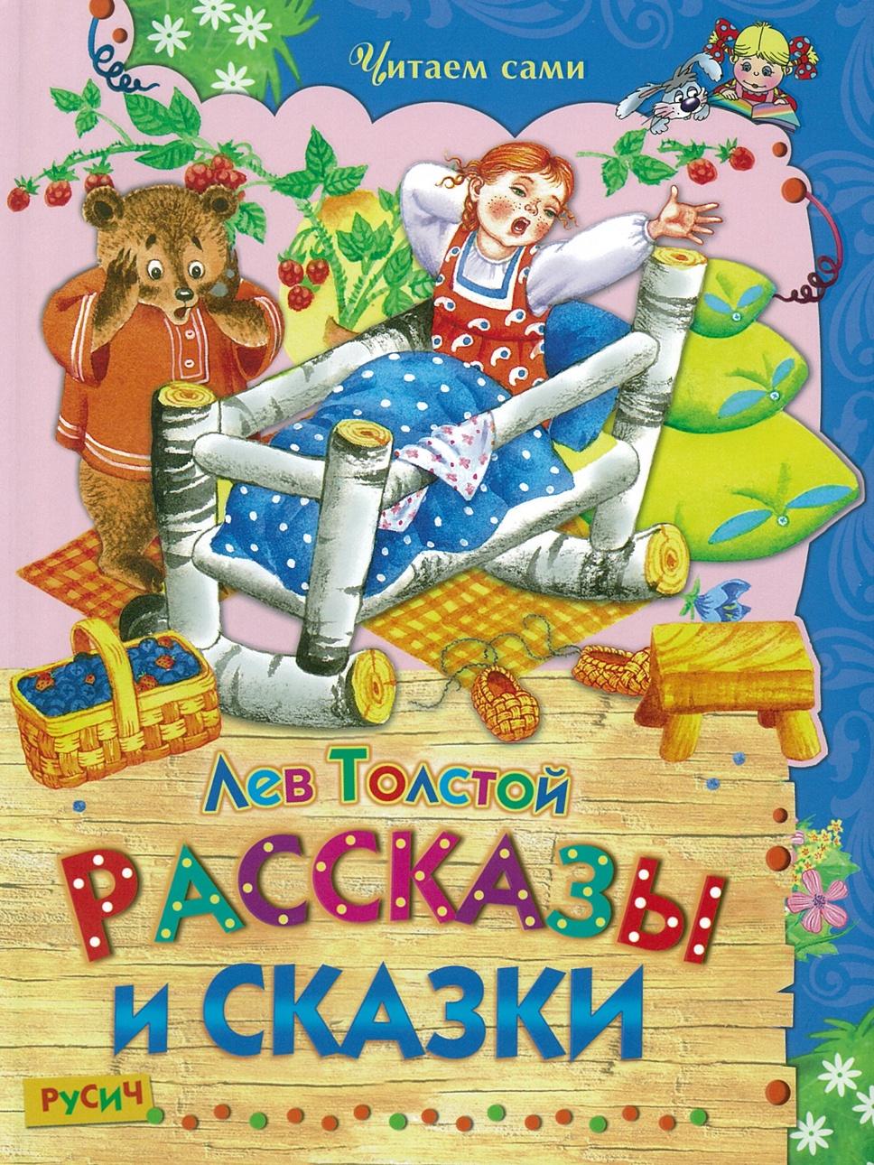 Лев Толстой Книга Рассказы и сказки. Толстой Русич толстой л детям рассказы и сказки