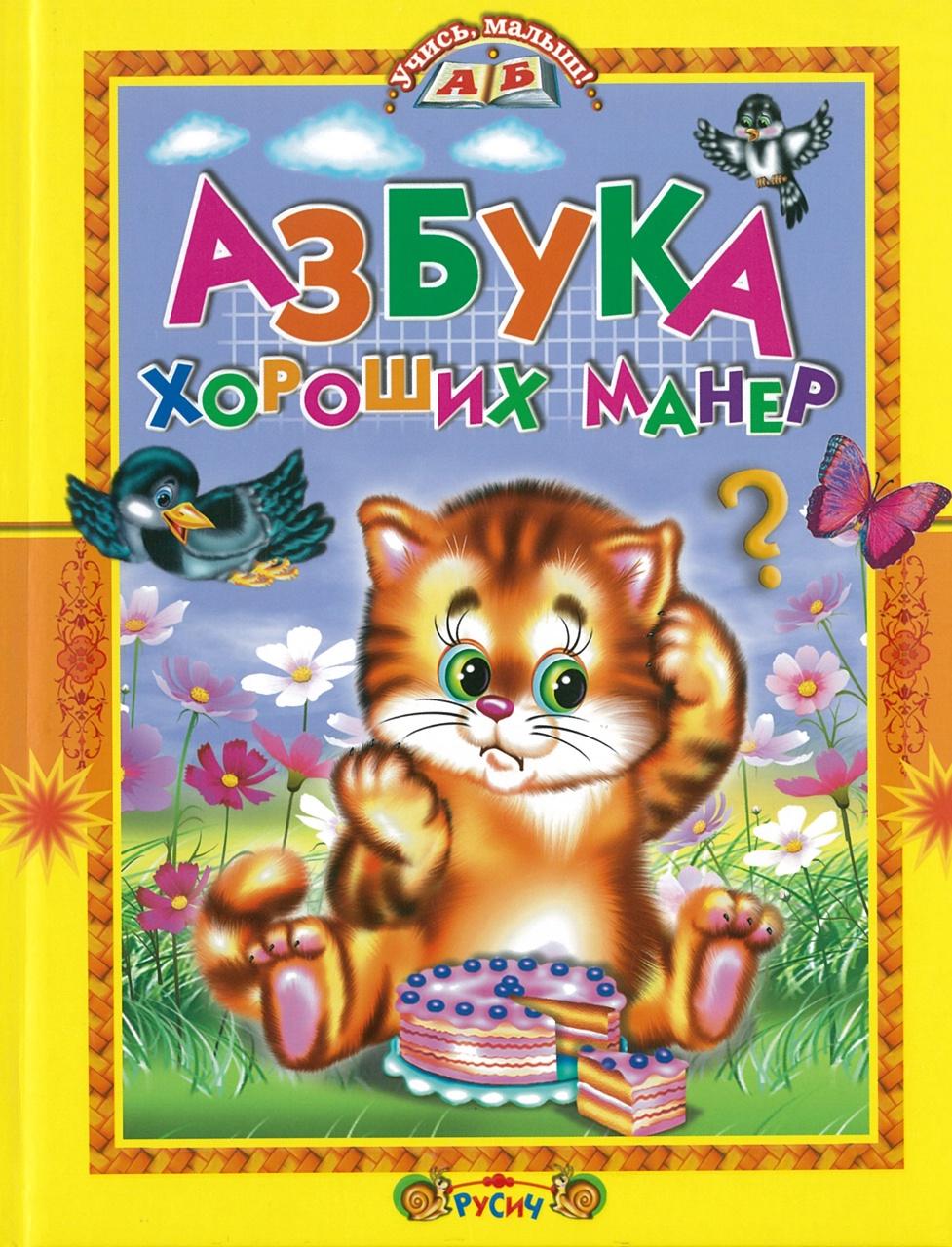 без автора Книга Азбука хороших манер Русич