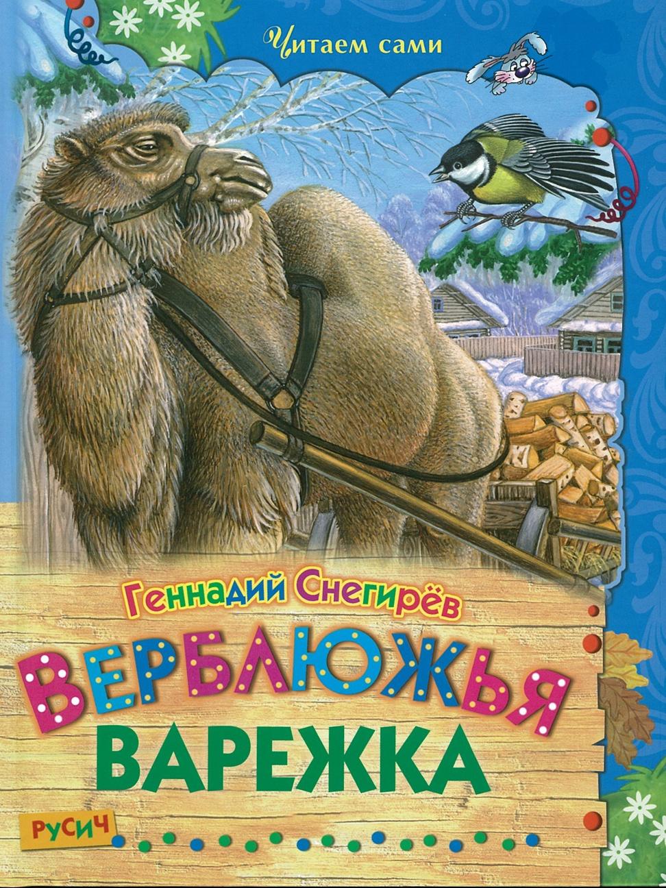 Геннадий Снегирёв Верблюжья варежка александр снегирёв строчка в октябре