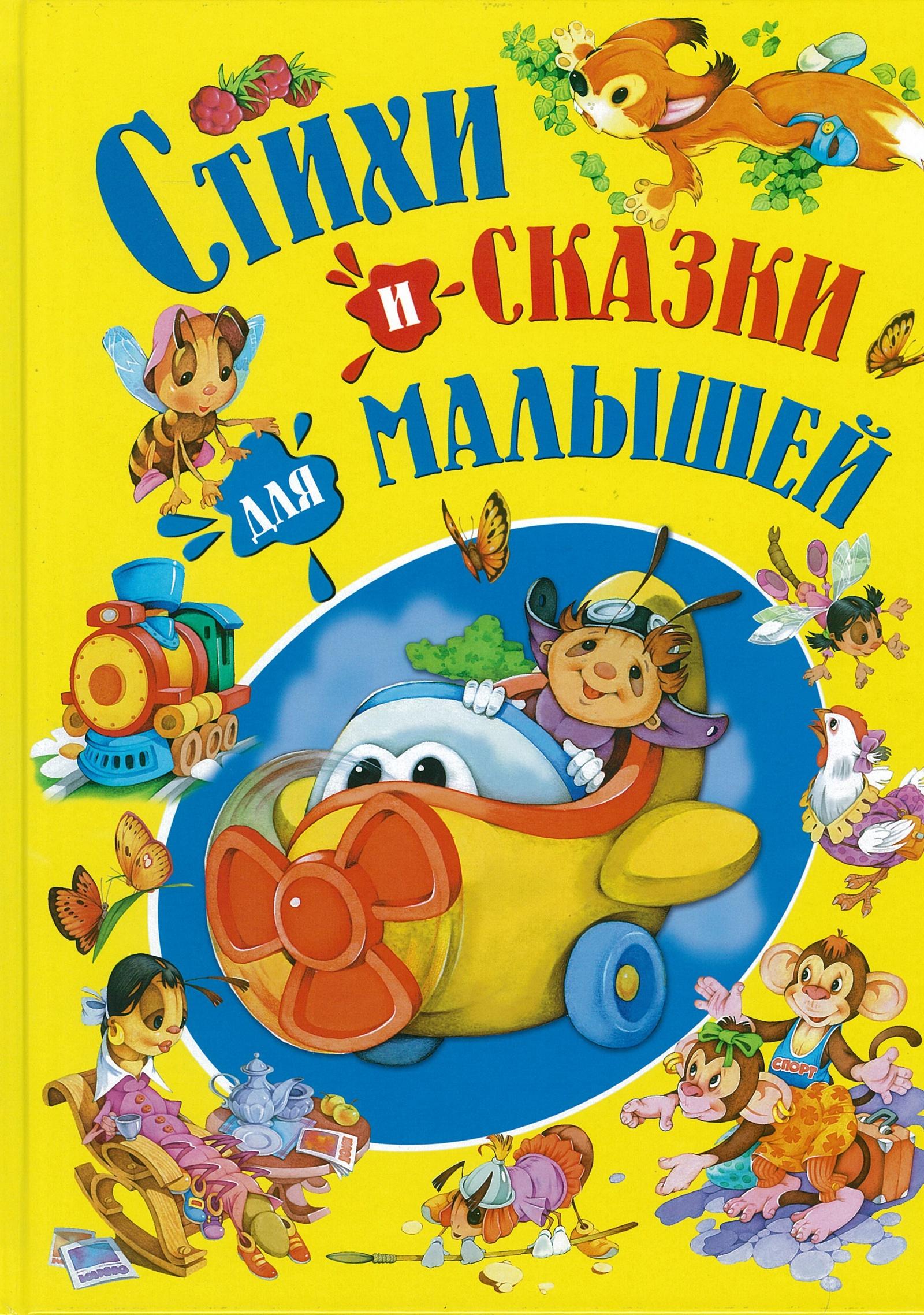 без автора Стихи и сказки для малышей