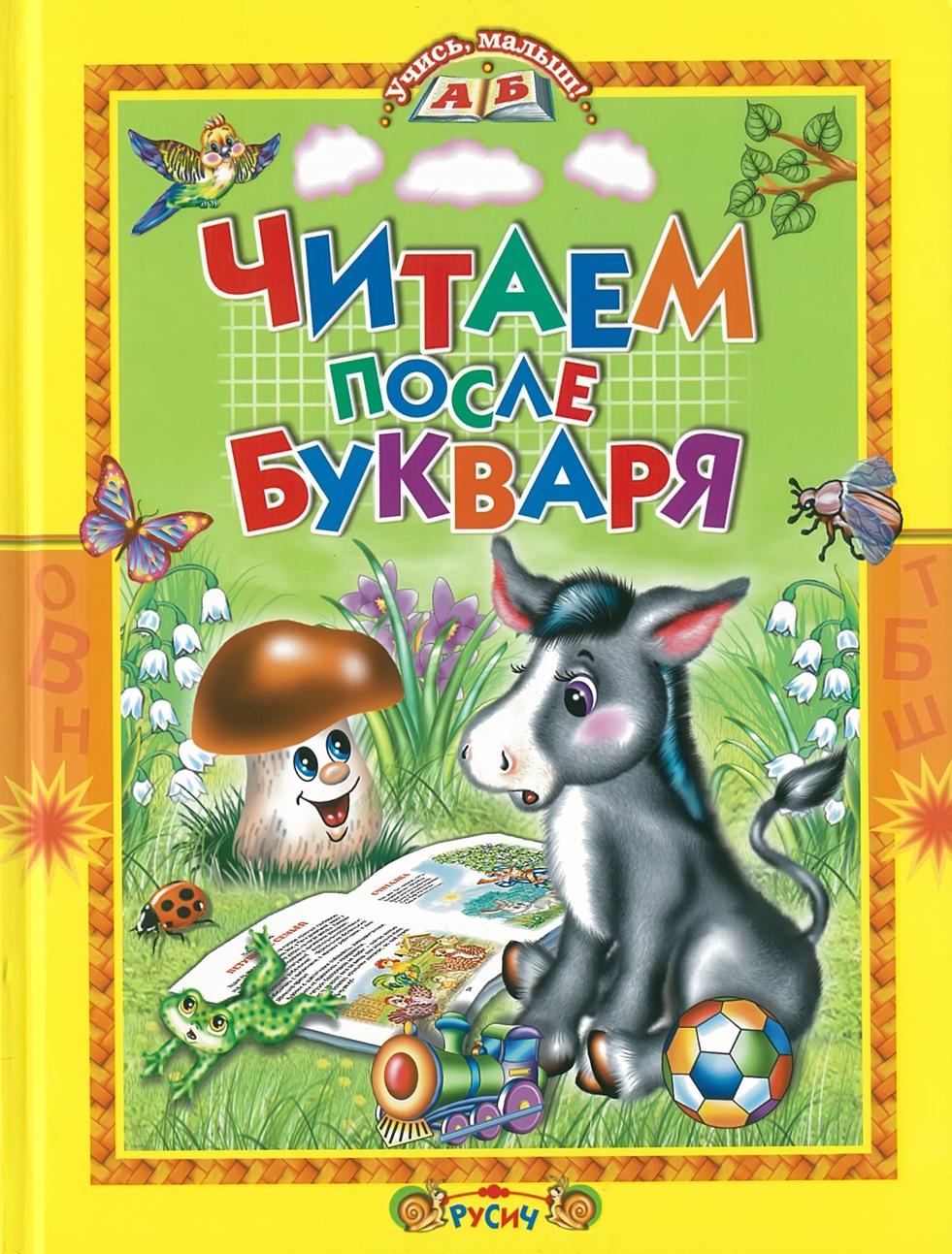 без автора Книга Читаем после букваря Русич