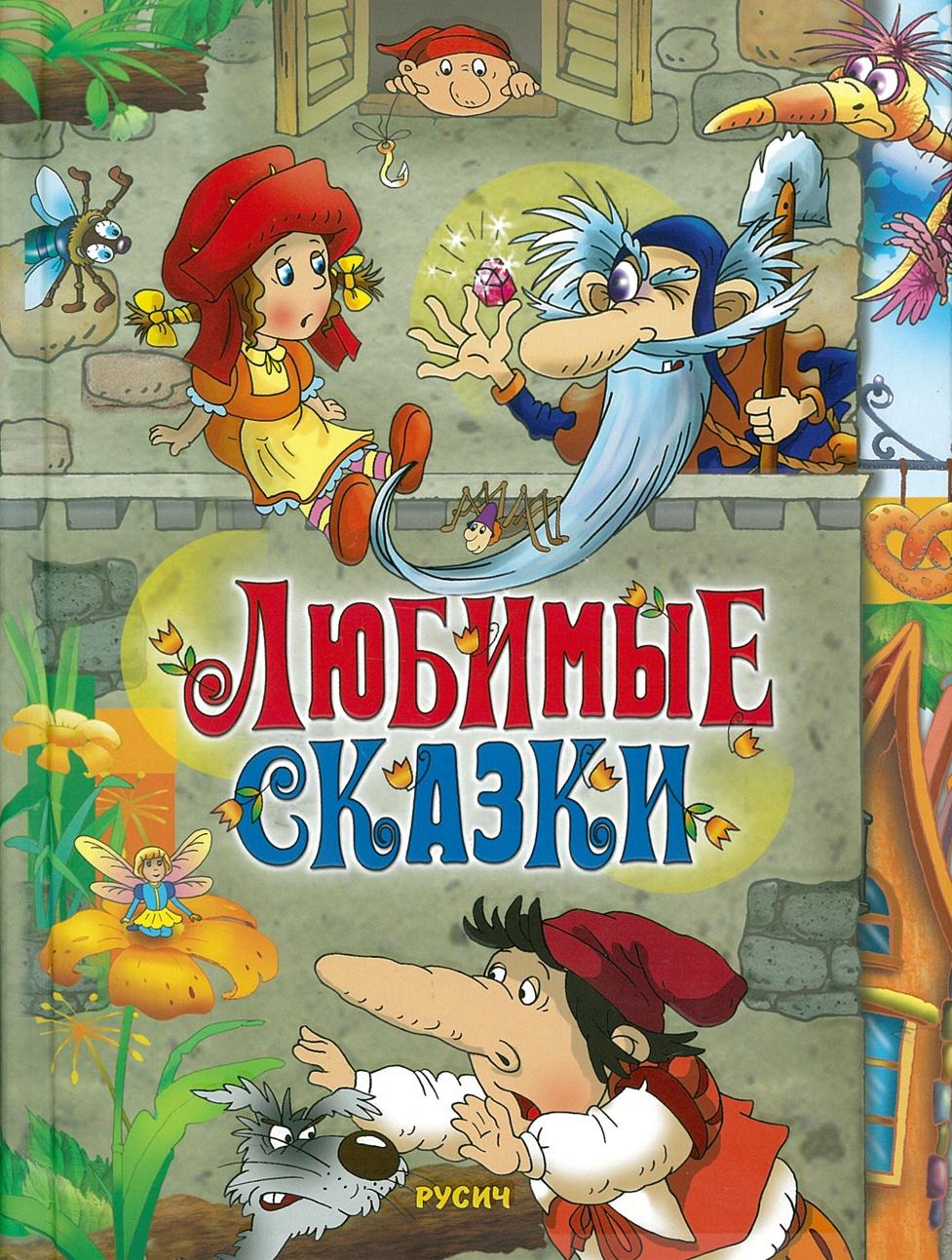 Любимые сказки, без автора