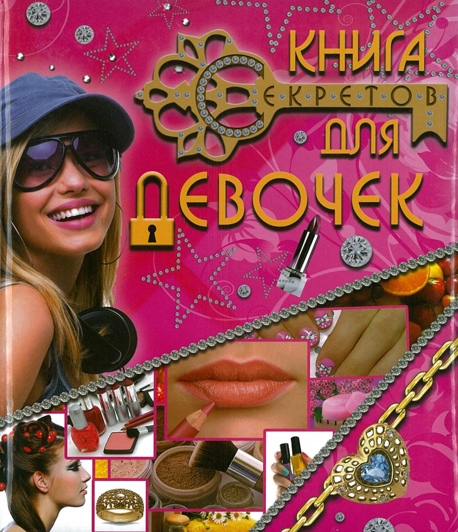 без автора Книга секретов для девочек