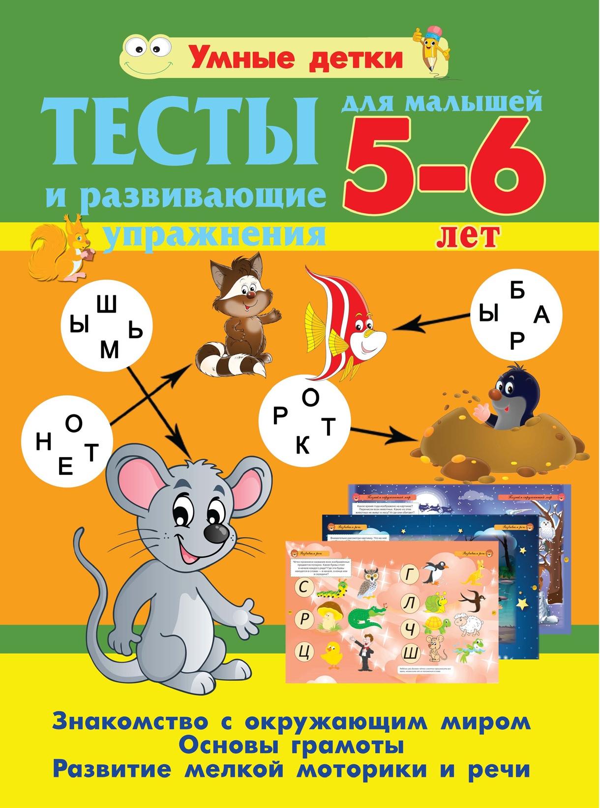 без автора Книга Тесты для малышей 3-4 лет. Знакомство с окружающим миром Харвест