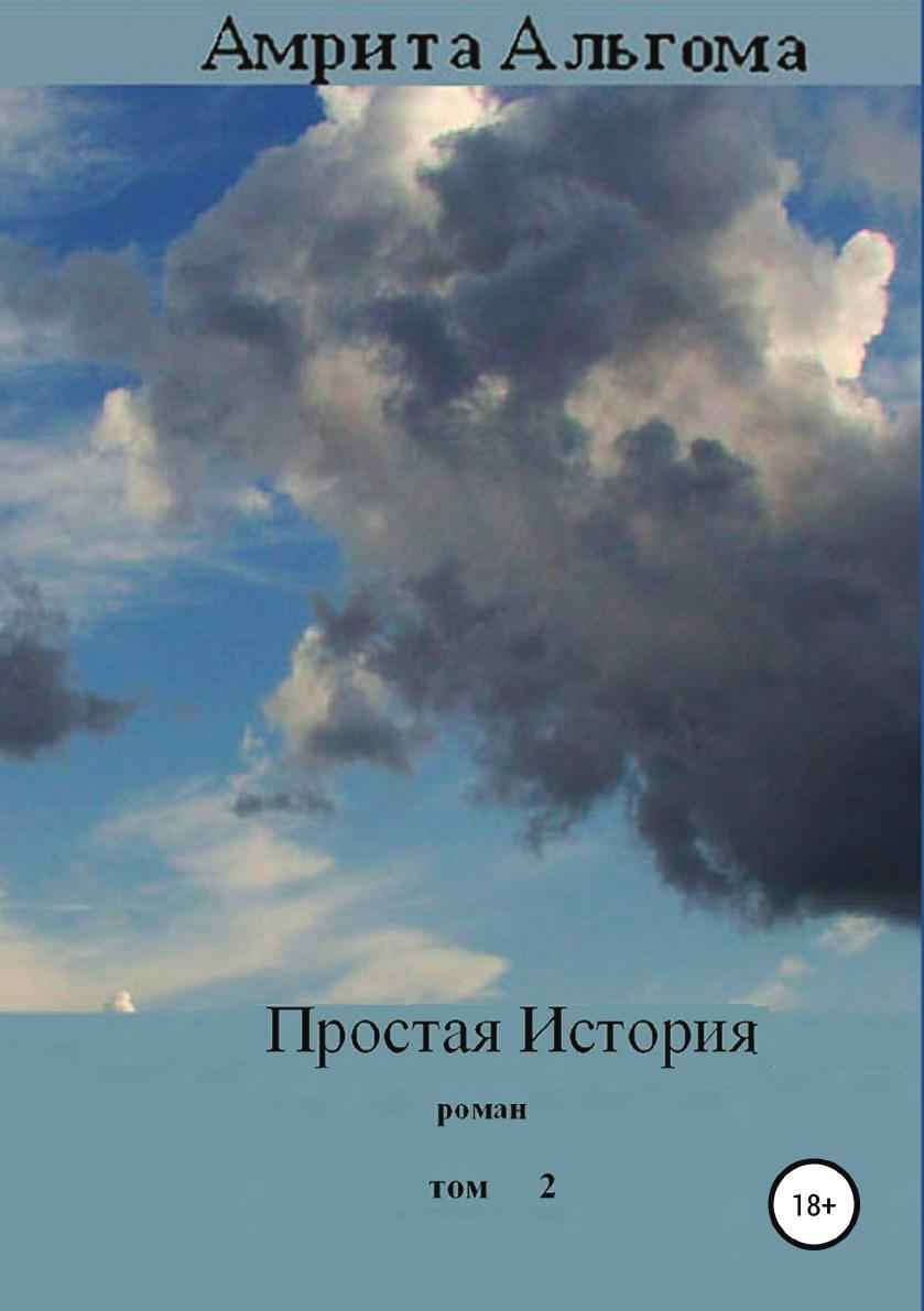 Амрита Альгома Простая История. Том 2