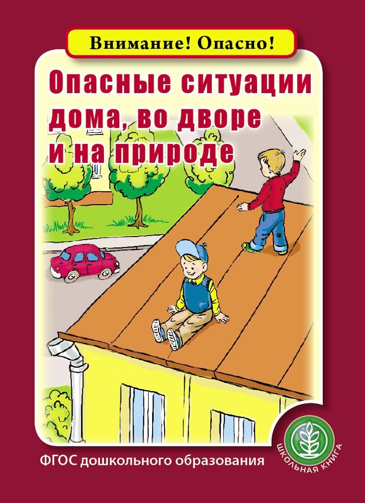Опасные ситуации дома, во дворе и на природе