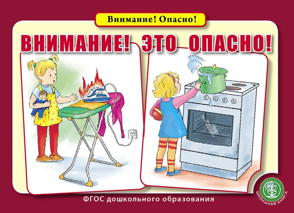 Внимание! Это опасно! Правила поведения дома, на улице, в играх со сверстниками комплект плакатов правила поведения на каникулах фгос