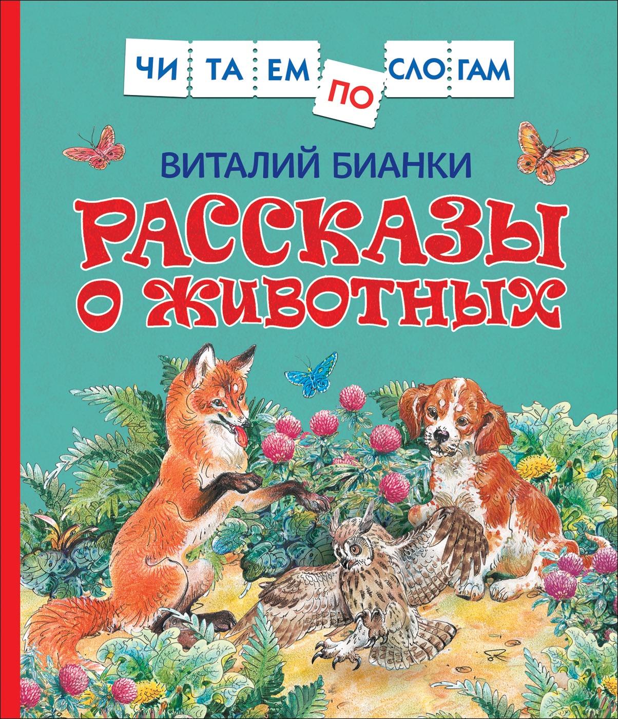 Бианки В.В. Рассказы о животных (Читаем по слогам)