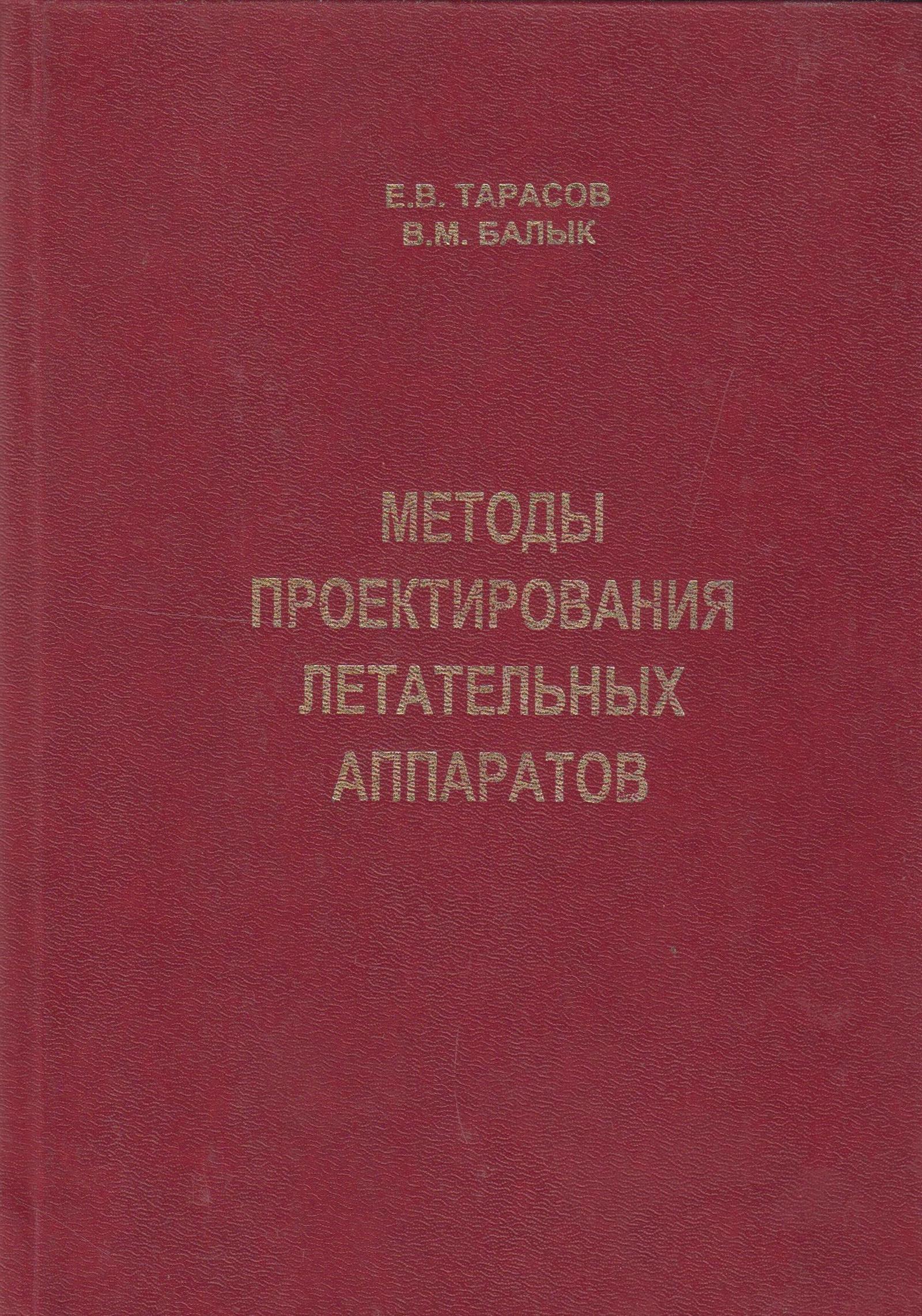 Тарасов Евгений Васильевич Методы проектирования летательных аппаратов