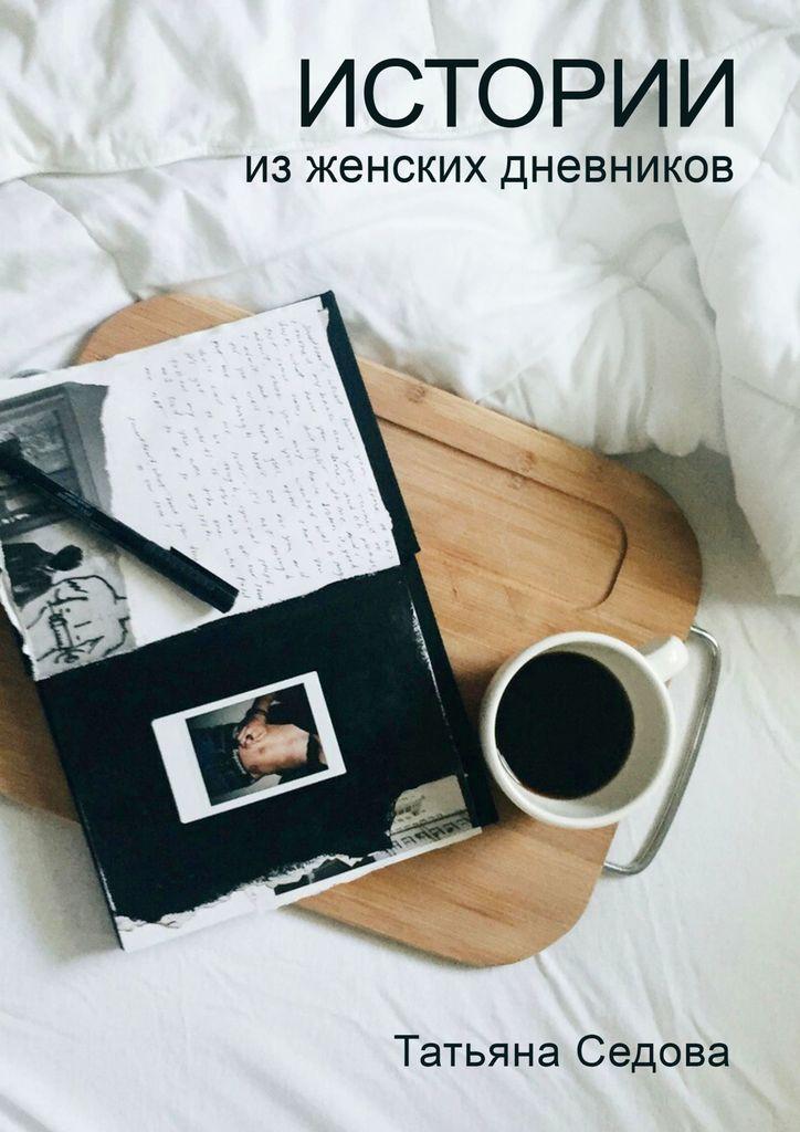 Истории из женских дневников