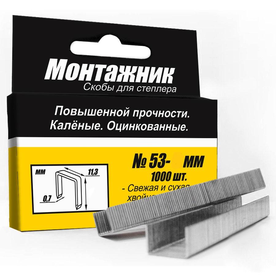 Cкобы для степлера 6x0,7 мм 1000 шт./уп. Монтажник