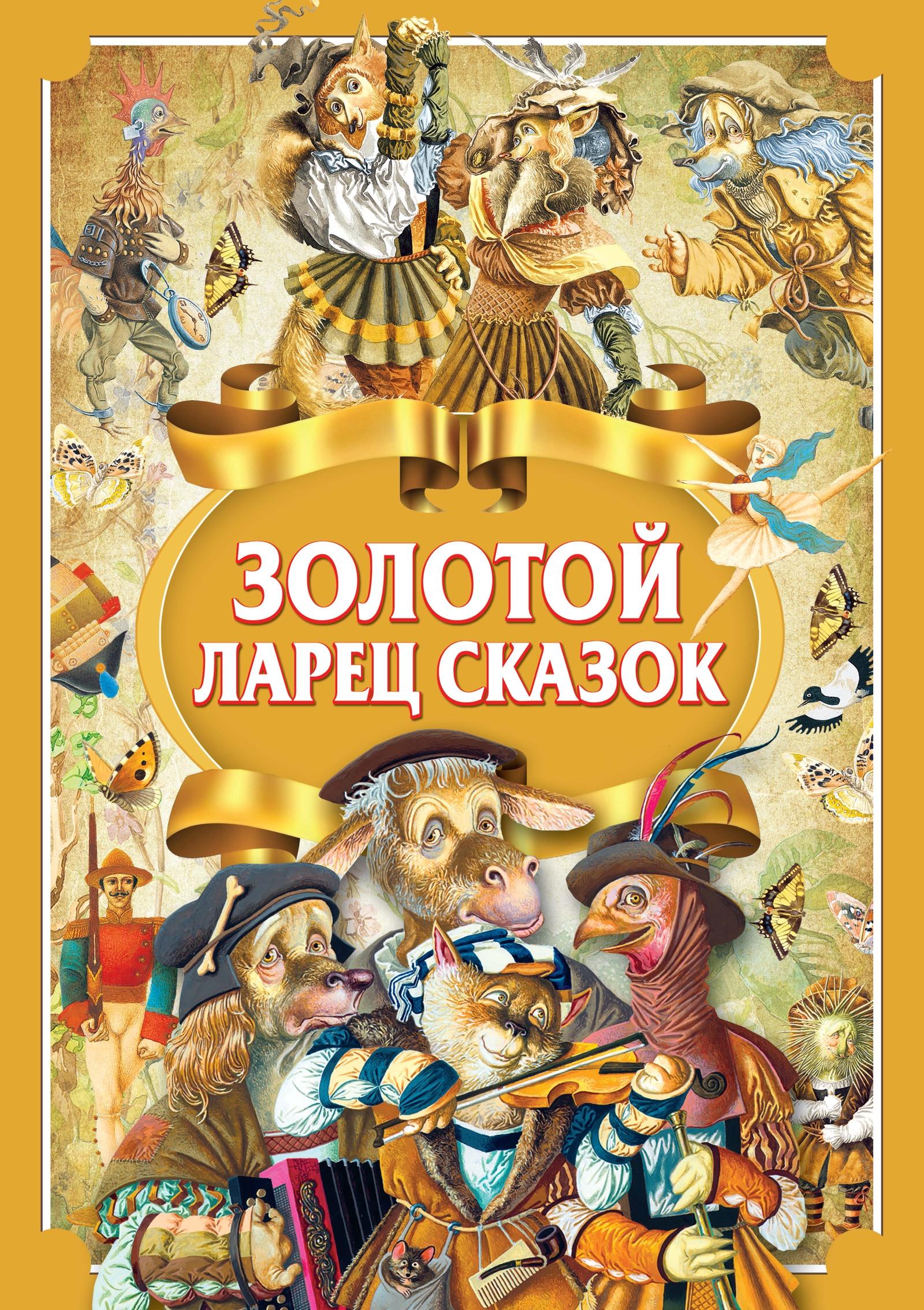 Золотой ларец сказок