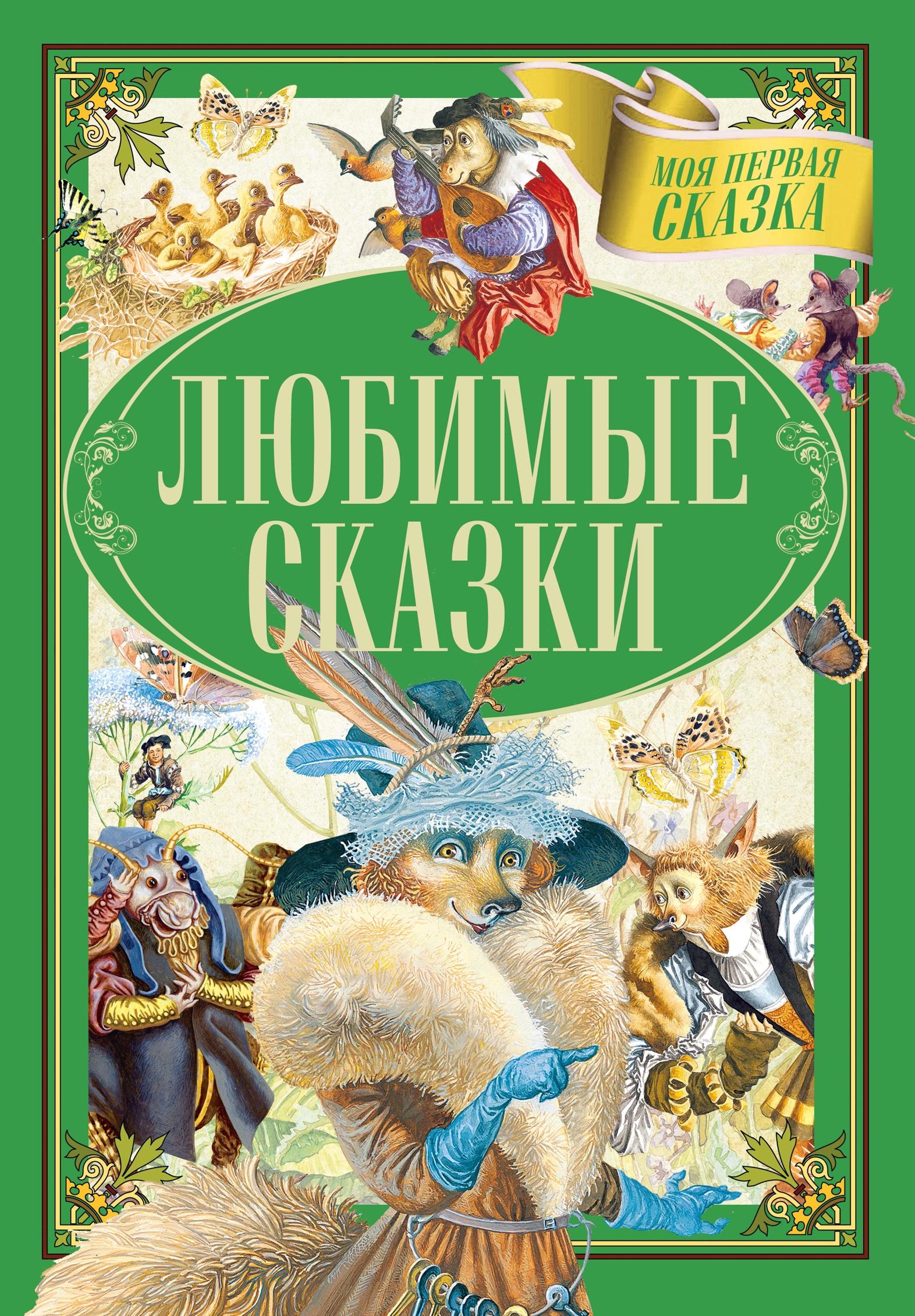 А. Емельянов-Шилович Любимые сказки