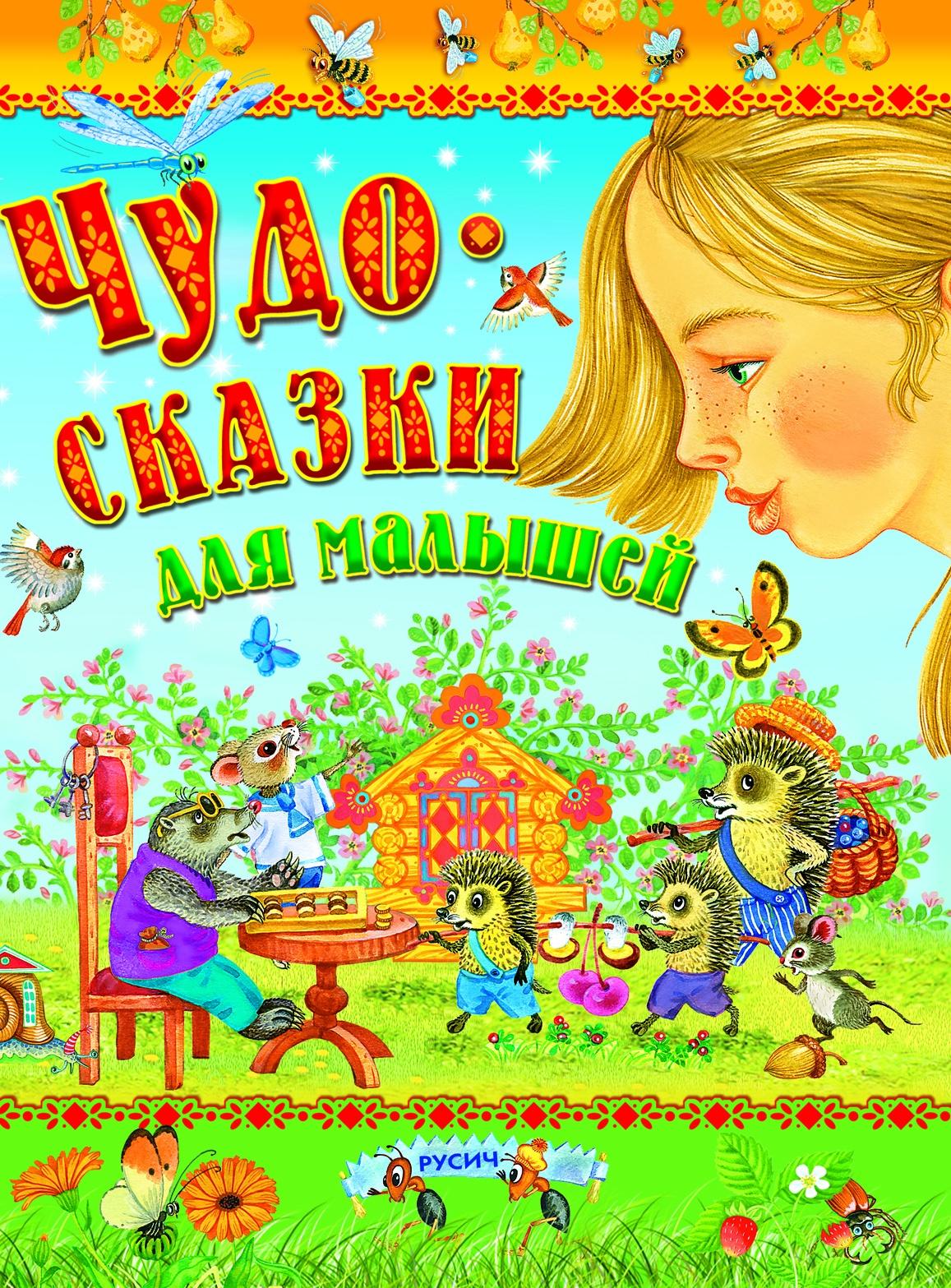 Чудо-сказки для малышей, без автора