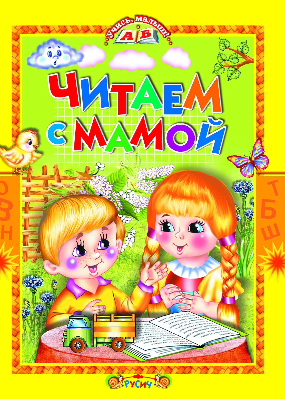 без автора Читаем с мамой