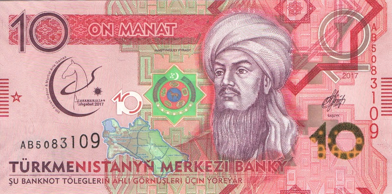Банкнота номиналом 10 манат. Туркменистан. 2017 год банкнота номиналом 1 манат туркменистан 1993 год