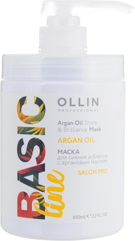 Ollin Маска для сияния и блеска с аргановым маслом Basic Line Argan Oil Shine & Brilliance Mask - 650 мл