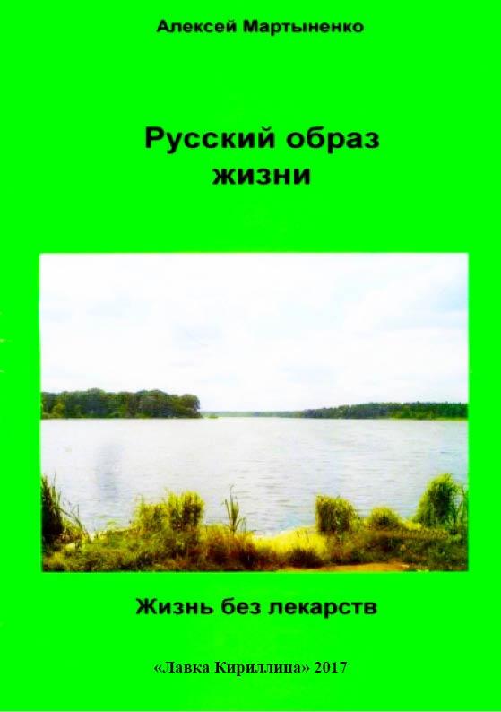 цена на Алексей Мартыненко Русский образ жизни. Жизнь без лекарств