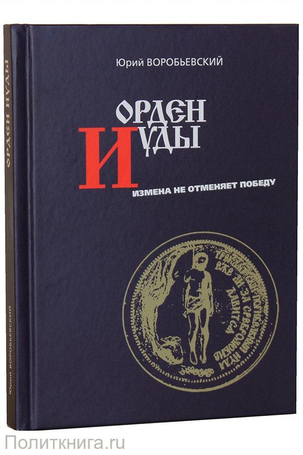 Юрий Воробьевский Орден Иуды. Измена не отменяет победу книга иуды