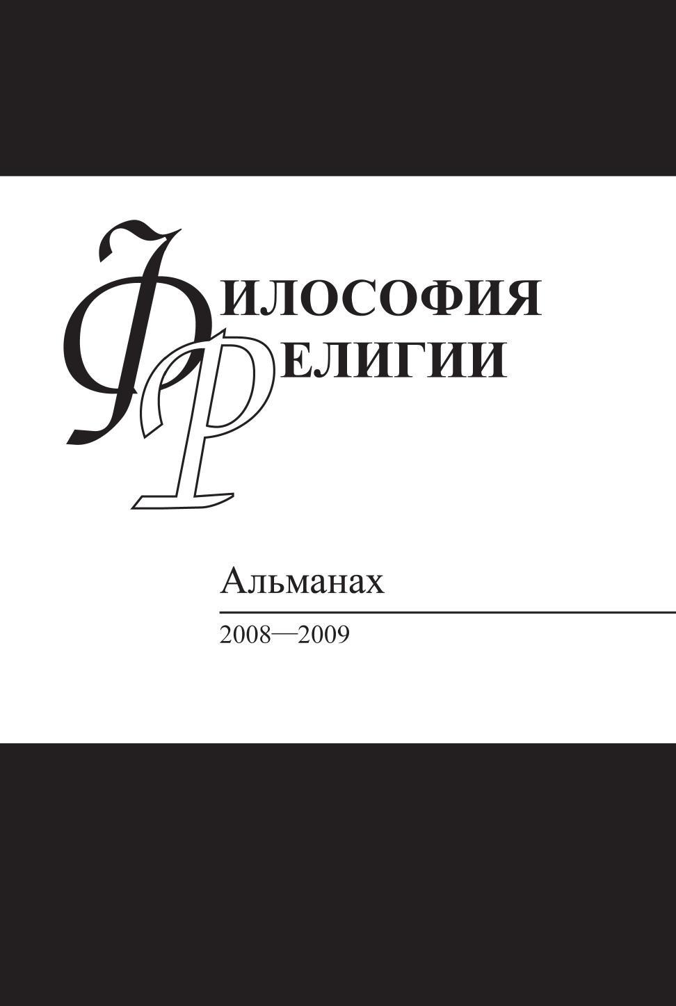 Д.В.К. Шохин Философия религии: Альманах. 2008-2009 о т ермишин философия религии концепции религии в зарубежной и русской философии