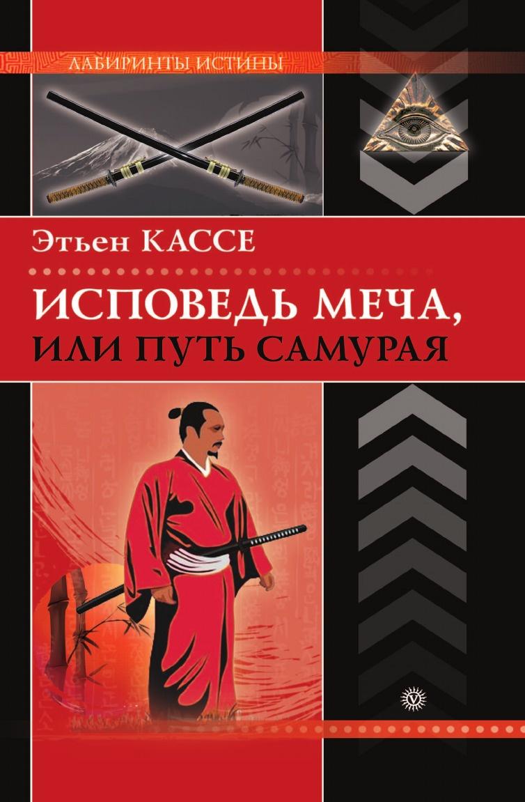 купить Э. Кассе Исповедь меча, или Путь самурая. по цене 356 рублей