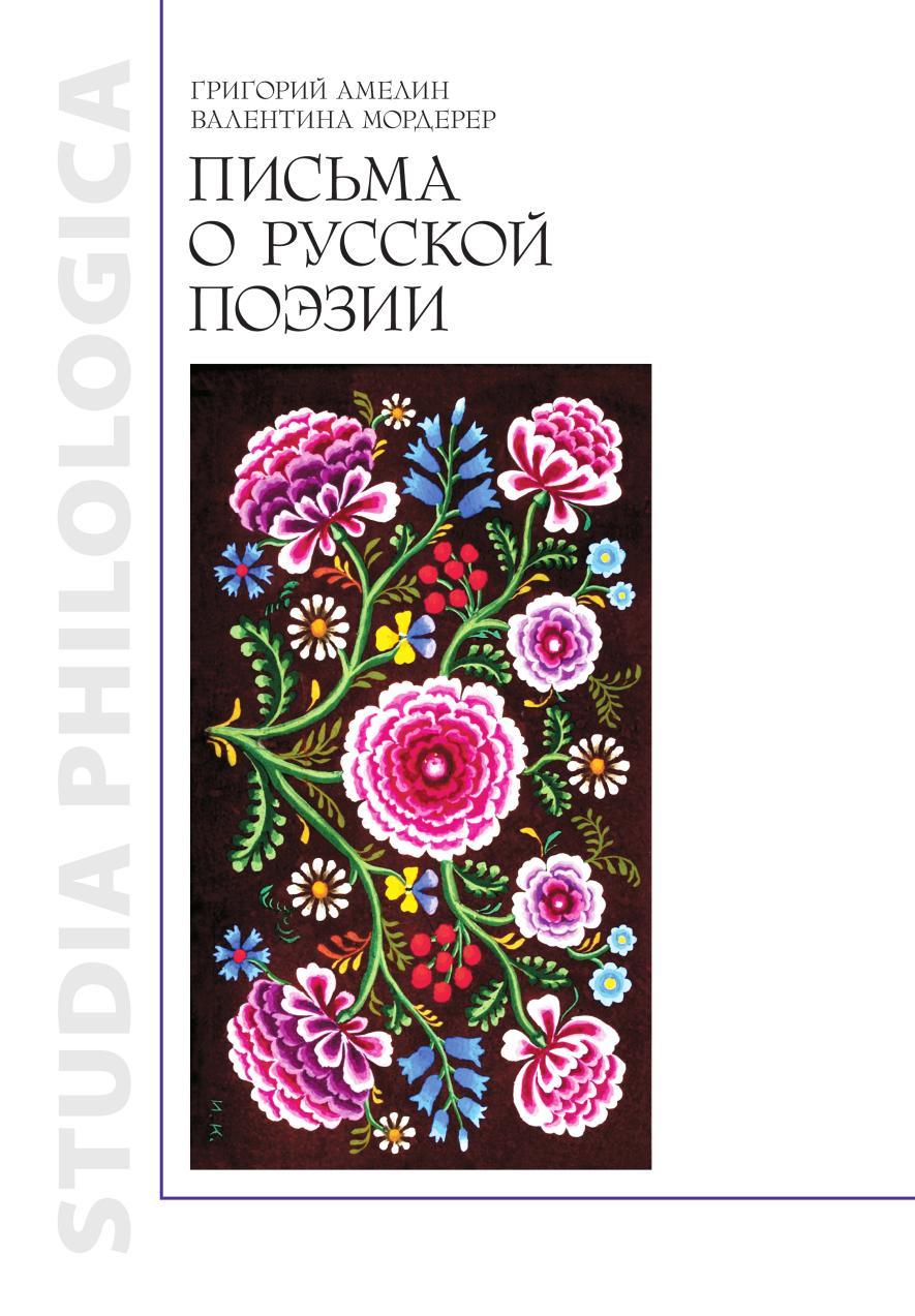 все цены на Г. Амелин, В. Мордерер Письма о русской поэзии онлайн