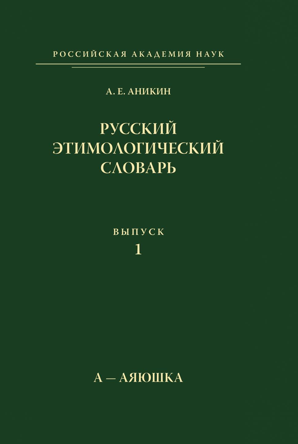 А.Е. Аникин Русский этимологический словарь. Выпуск 1. А-Аяюшка цена