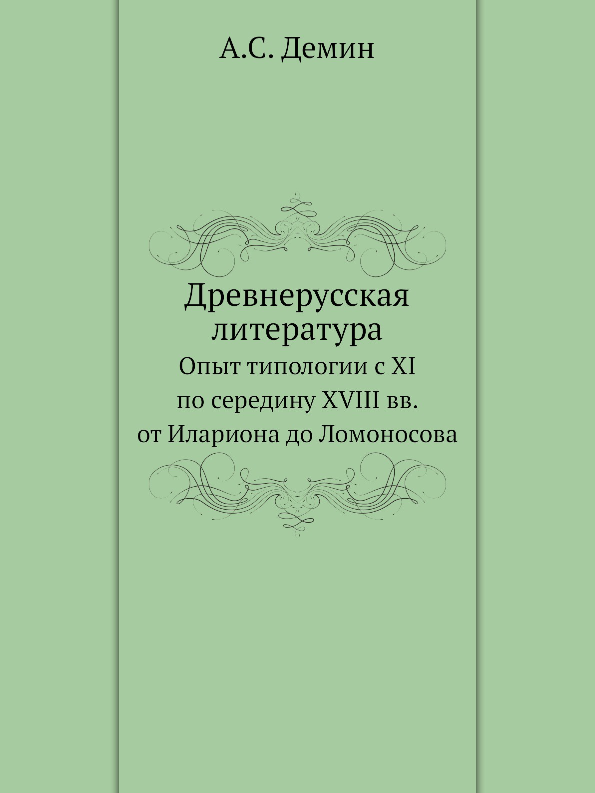А.С. Демин Древнерусская литература. Опыт типологии с XI по середину XVIII вв. от Илариона до Ломоносова