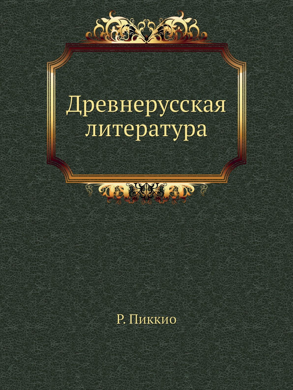цена Р. Пиккио Древнерусская литература онлайн в 2017 году