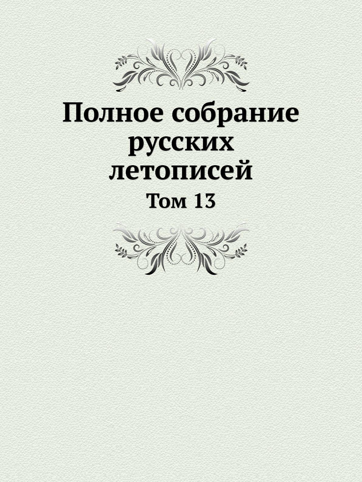 Полное собрание русских летописей. Том 13