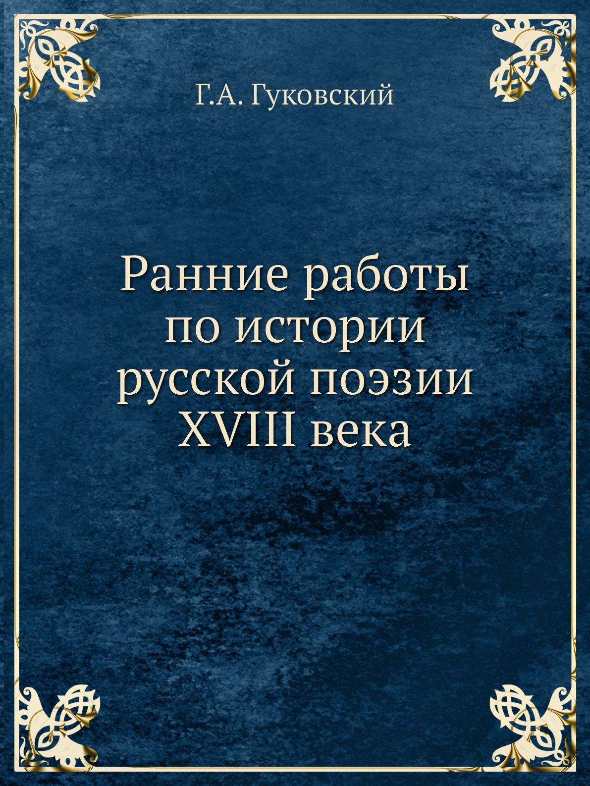 Г.А. Гуковский Ранние работы по истории русской поэзии XVIII века