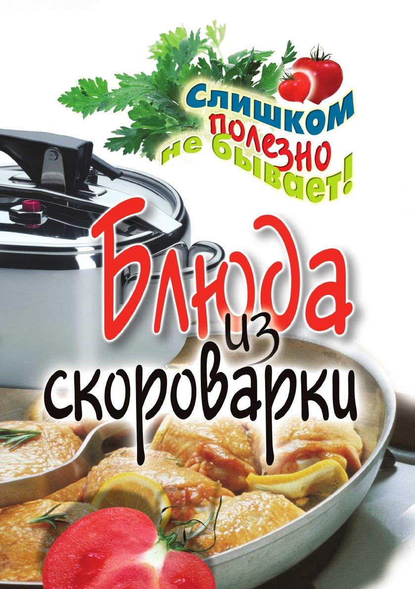 А.Г. Красичкова Блюда из скороварки а г красичкова лучшие блюда из капусты