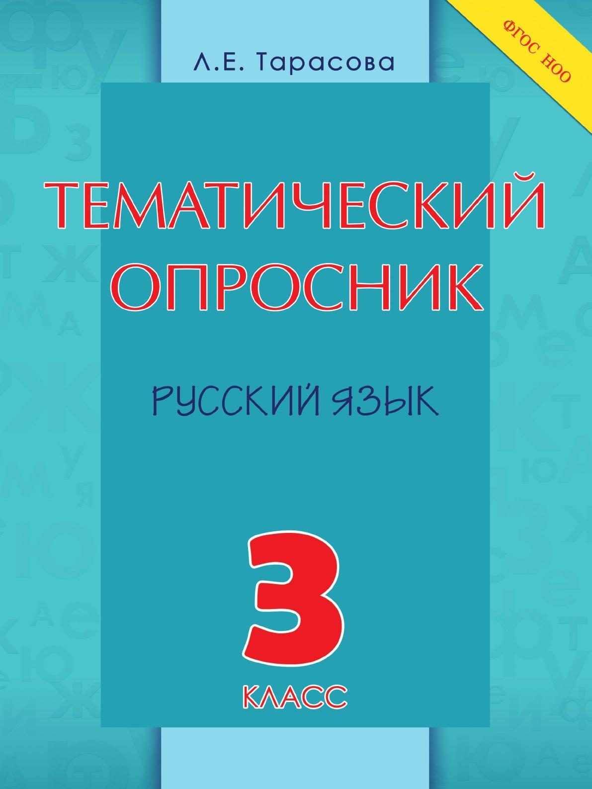 Тарасова Л.Е. Тематический опросник по русскому языку. 3-й класс. ФГОС