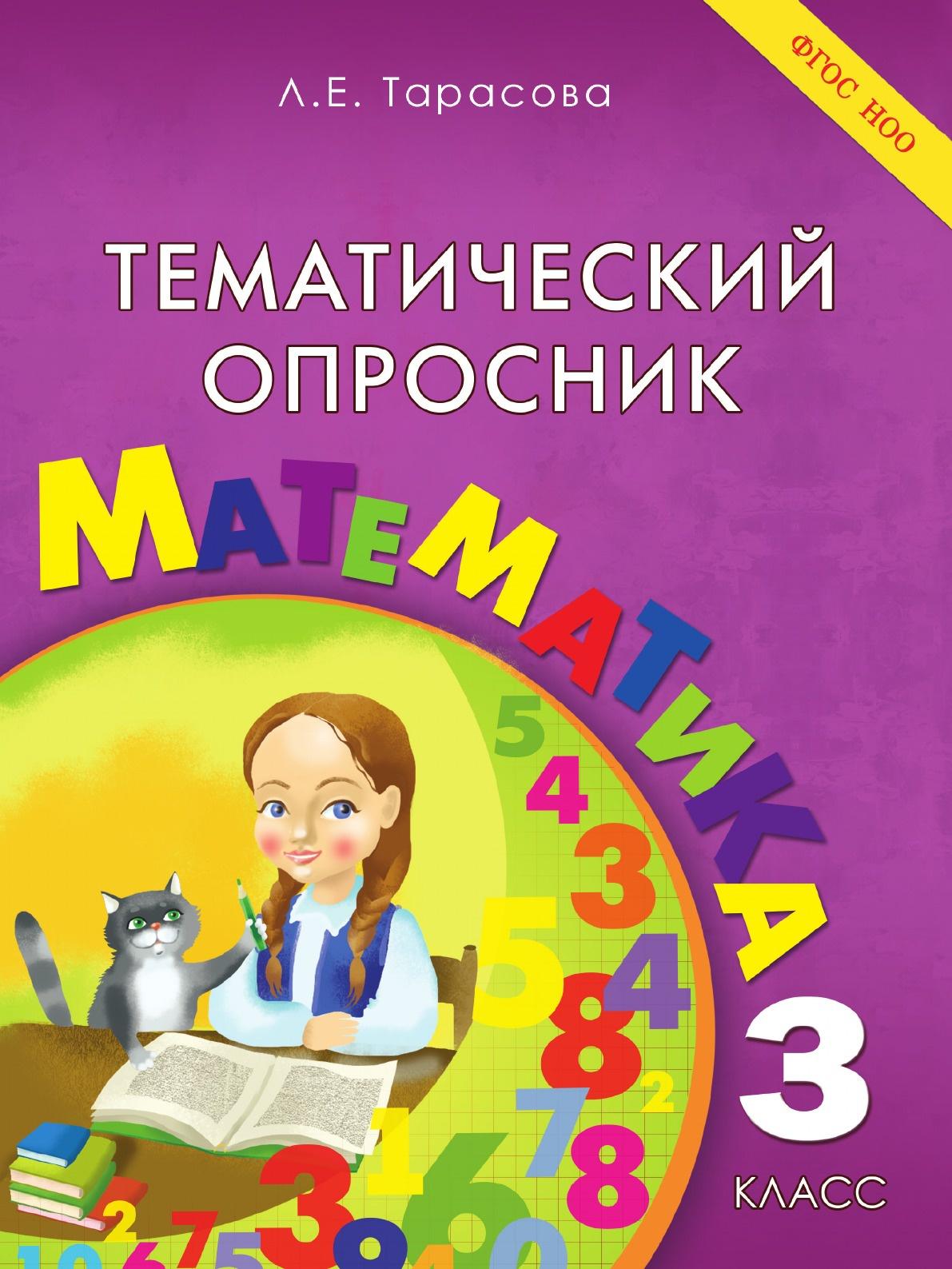 Тарасова Л.Е. Тематический опросник по математике. 3-й класс. ФГОС тарасова л е тематический опросник по математике 3 класс фгос