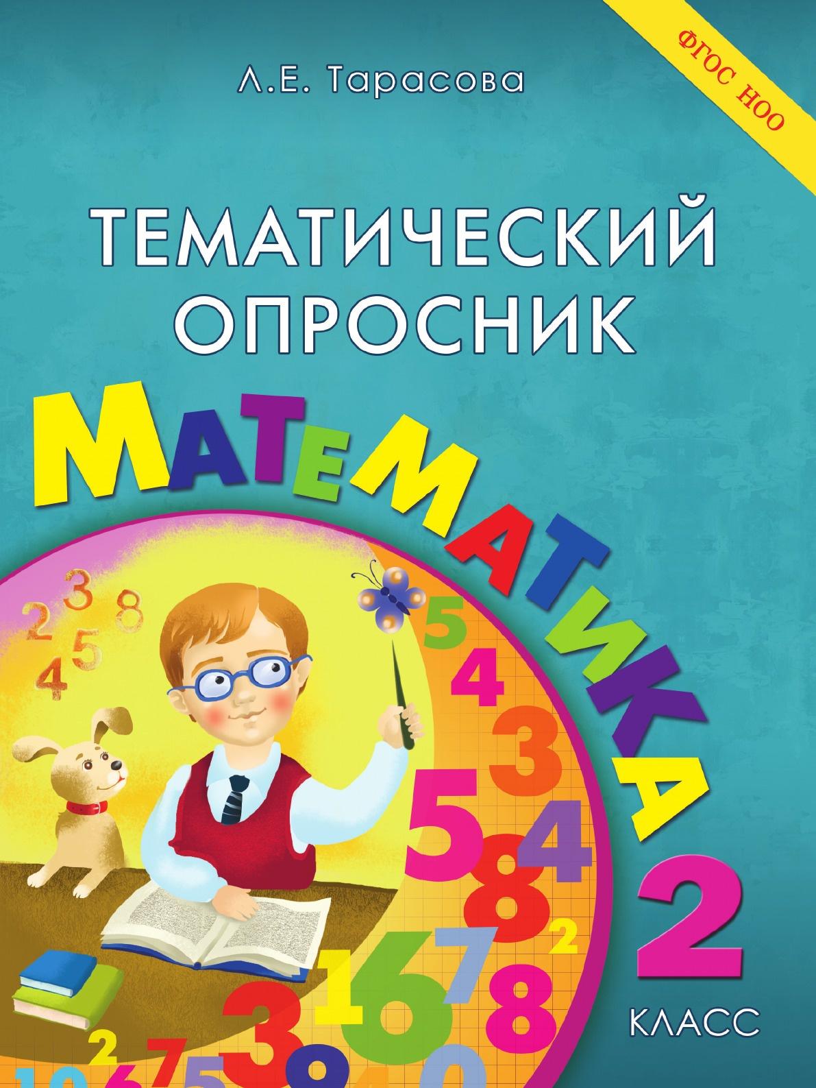 Тарасова Л.Е. Тематический опросник по математике. 2-й класс. ФГОС тарасова л е тематический опросник по математике 3 класс фгос
