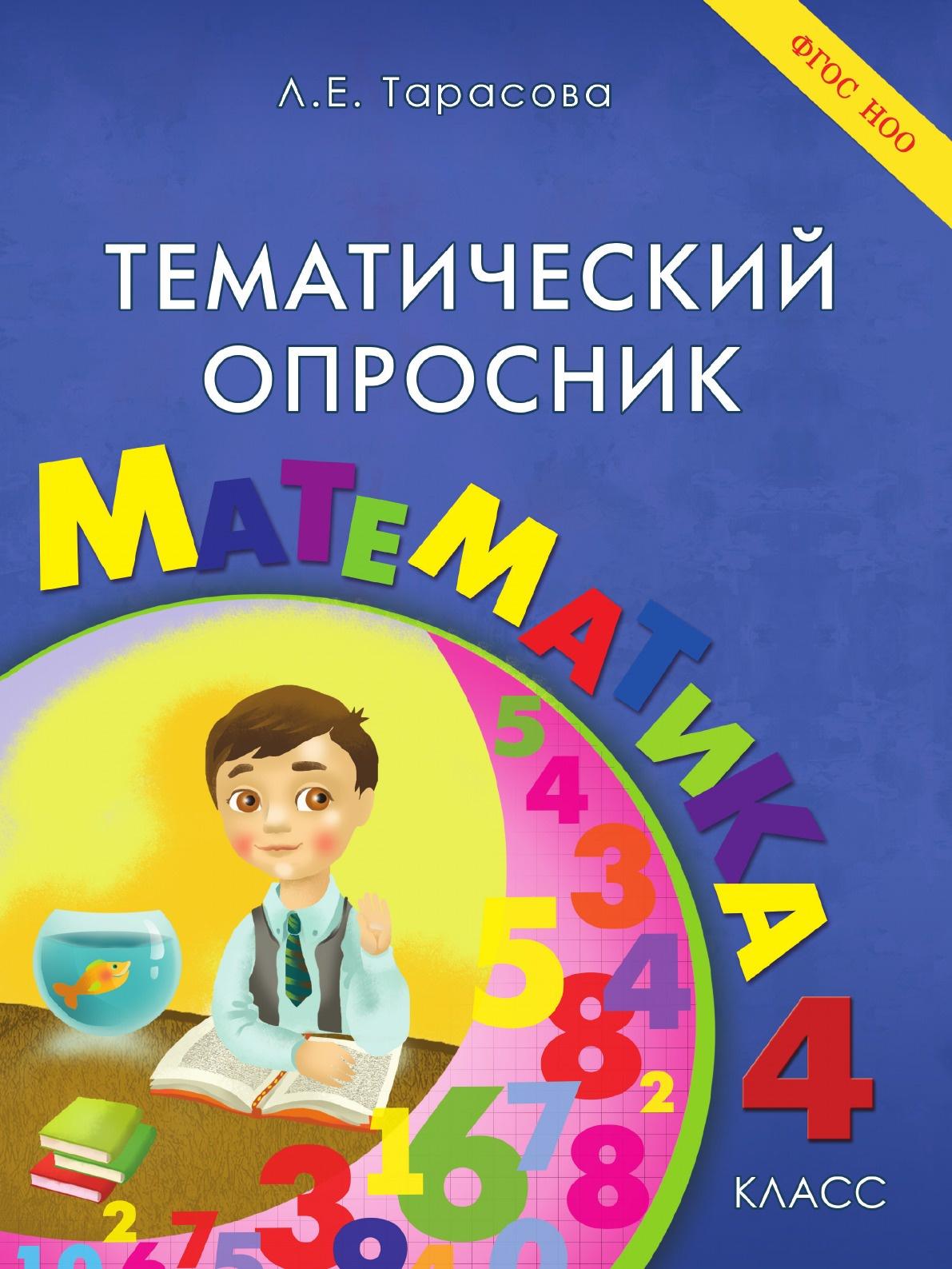 Тарасова Л.Е. Тематический опросник по математике. 4-й класс. ФГОС тарасова л е тематический опросник по математике 3 класс фгос