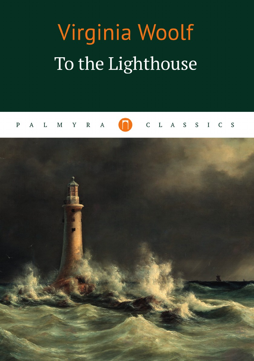 Virginia Woolf To the Lighthouse цена в Москве и Питере