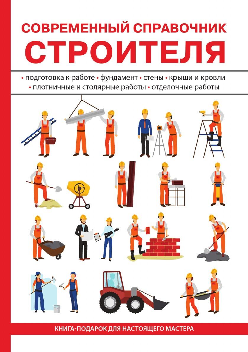 Г. М. Егоров Современный справочник строителя егоров г современный справочник строителя