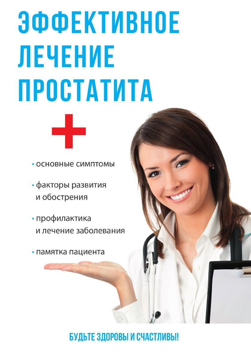 А. П. Суворов Эффективное лечение простатита