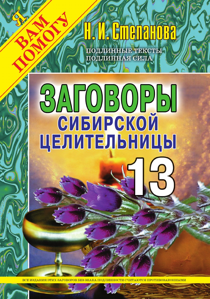 Н. И. Степанова Заговоры сибирской целительницы