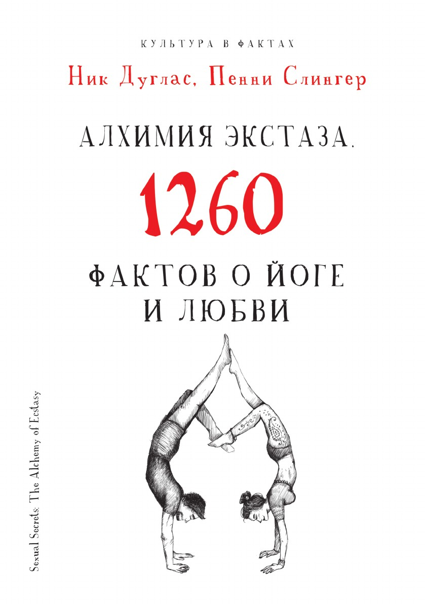 Н. Дуглас, П. Слингер Алхимия экстаза ник дуглас пенни слингер алхимия экстаза 1260 фактов о йоге и любви