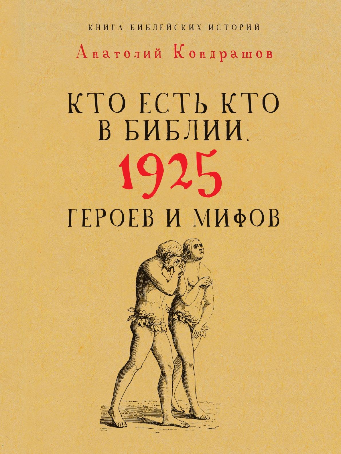 Кондрашов А.П. Кто есть кто в Библии. 1925 героев и мифов